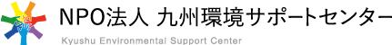 NPO法人 九州環境サポートセンター
