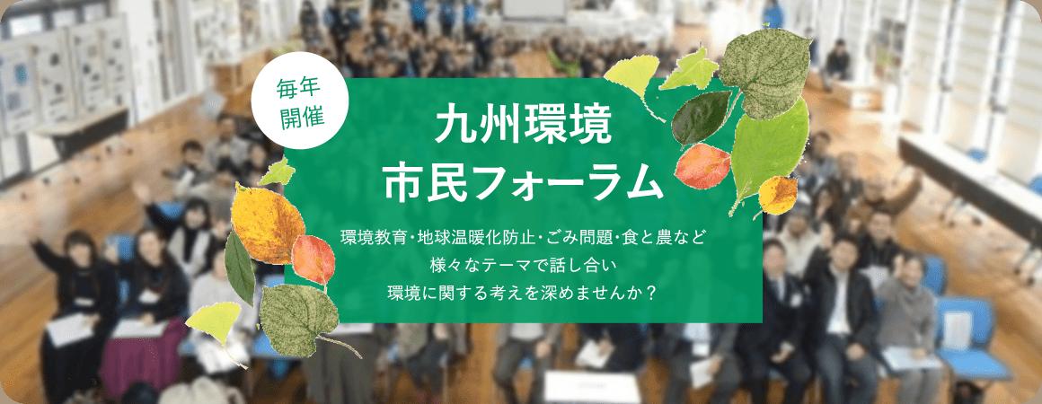 九州環境市民フォーラム